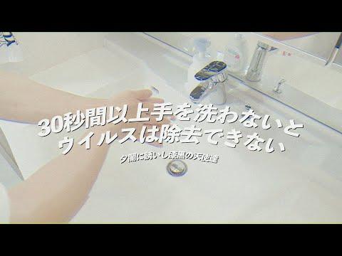 夕闇に誘いし漆黒の天使達『30秒間以上手を洗わないとウイルスは除去できない』Music Video