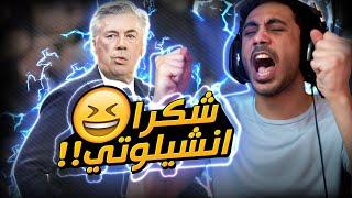 فيفا 21 - صديقي الأنشيلوت ! 😏 | FIFA 21
