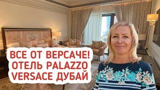 Где отдыхать в Дубае Отель Palazzo Versace в Дубае Отдых в Дубае