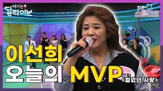 MVP 앵콜무대 이선희 - 철없던 사랑 | 청춘스튜디오…
