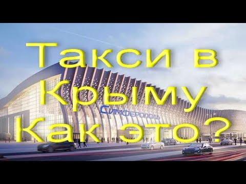 Такси в Крыму не в сезон, проверяем как это?!