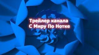 Трейлер канала С Миру По Нотке - музыка, музыкальные инструменты, уроки, развитие детей.