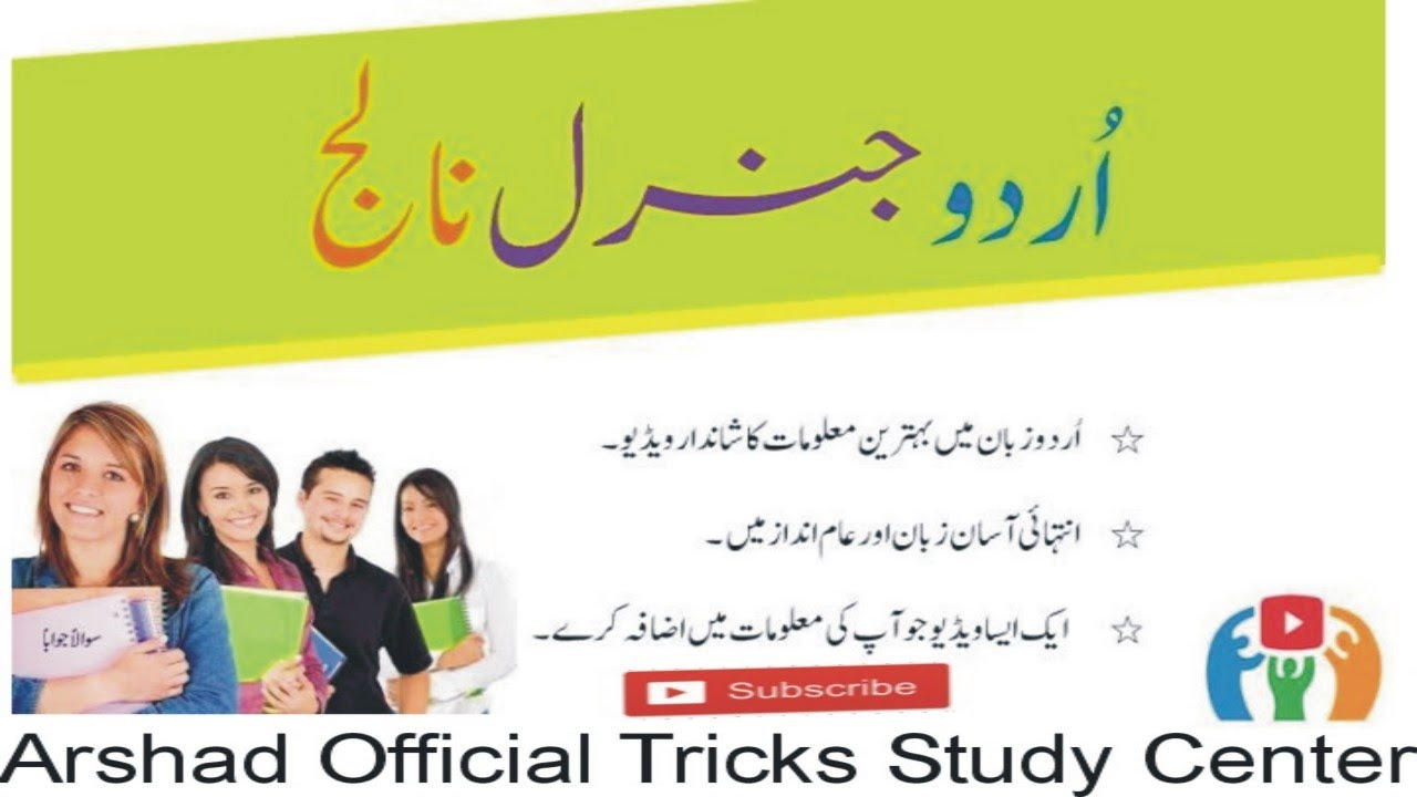 General Knowledge Questions and answers New style ...
