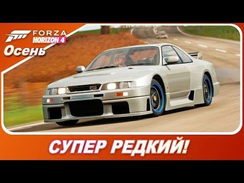 Forza Horizon 4 - СУПЕР РЕДКИЙ NISSAN GT-R LM! / Осень - прохождение
