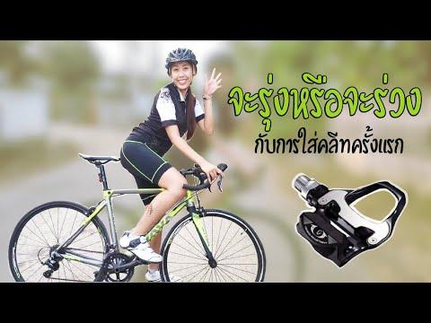 [Eng/CC] ฝึกปั่นจักรยาน ใส่คลีทครั้งแรก ! First time using CLEAT pedals || biiboo_bobii