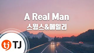 A Real Man_Swings&Ailee 스윙스&에일리_TJ노래방 (Karaoke/lyrics/romanization/KOREAN)