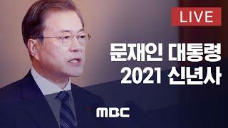 2021년 문재인 대통령 신년사 - [LIVE]MBC 중계방송 2021년 1월 11일