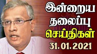 இன்றைய தலைப்புச் செய்திகள் 31-01-2021 Srilanka Tamil News
