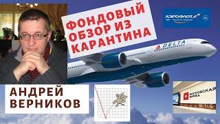 Андрей Верников - Фондовый обзор из карантина