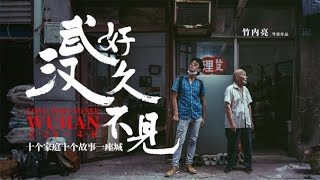 Post-Pandemic Wuhan Through the Lens of a Japanese Director【Long Time No See, Wuhan】