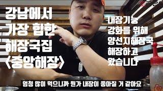 [강남 맛집] 중앙해장   강남에서 가장 힙한 해장국집