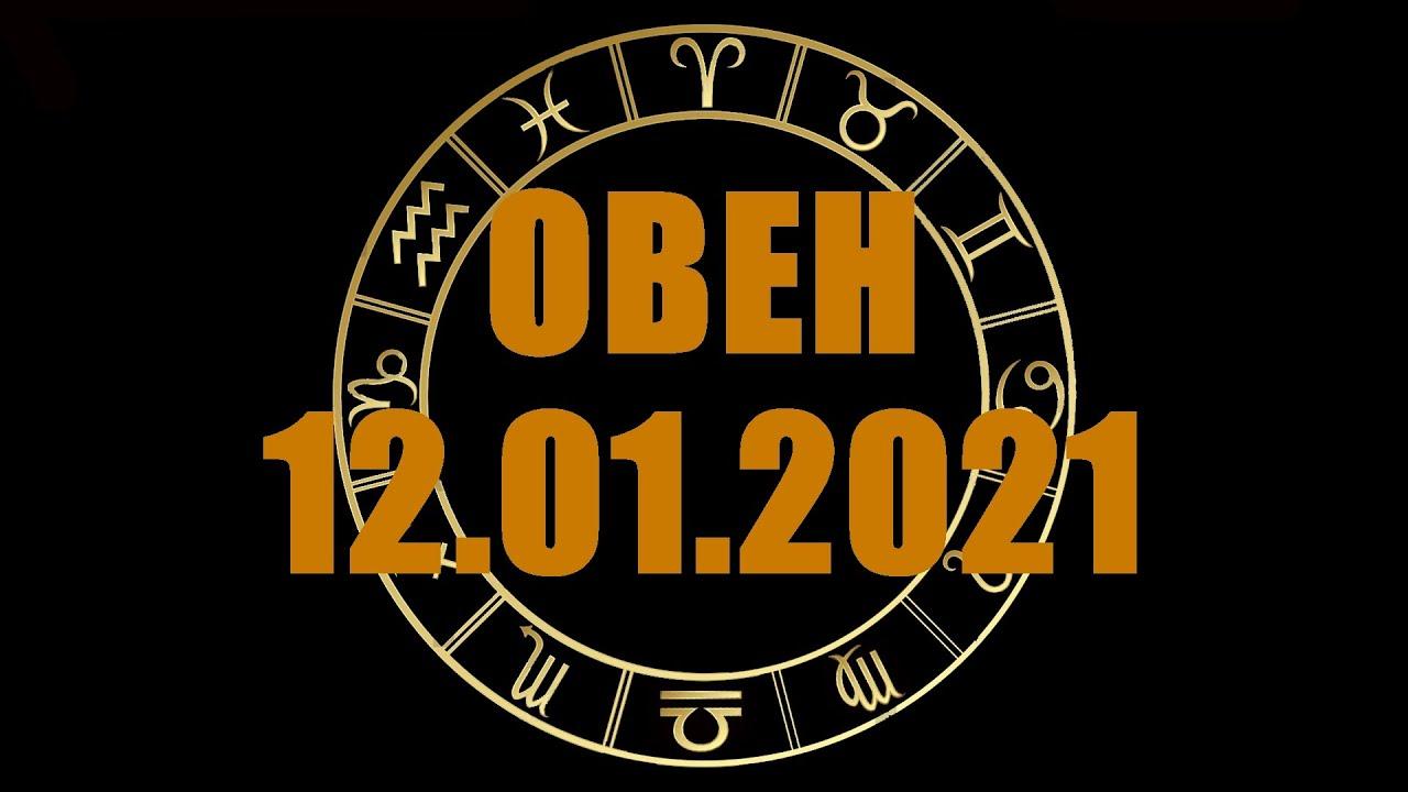 Гороскоп на 12.01.2021 ОВЕН
