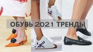 Модная ОБУВЬ 2021 весна лето Тренды 2021