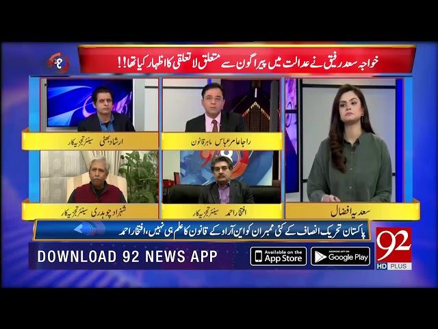 Shahzad Ch comments on Khawaja Saad Rafique regarding Paragon Housing scam | 12 Dec 2018 | 92NewsHD