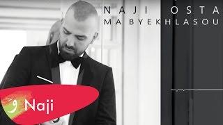 Naji Osta - Ma Byekhlasou [Official Lyric Video] (2015) / ناجي أسطا - ما بيخلصوا