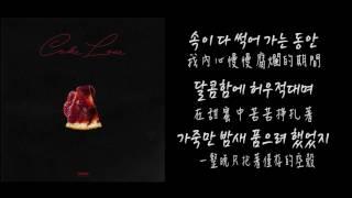 【韓中字】 XIA 준수 金俊秀 - Cake Love (PROD. BY 검정치마)  (Lyrics with hangul)