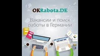 OKRabota.de - Доска объявлений по работе в Германии, Работа в Германии, вакансии, поиск работы.(, 2015-12-17T17:49:57.000Z)