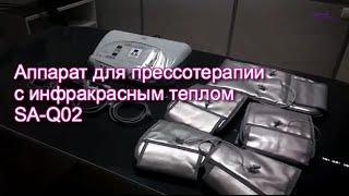 Мастер-класс по  прессотерапии с инфракрасным теплом на аппарате SA-Q02 | Купить на Scopula.ru