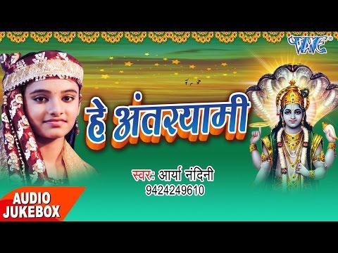 सुपरहिट भक्ति भजन 2017 - Hey Antaryami  - Video JukeBOX - Arya Nandani - Bhojpuri Bhakti Bhajan