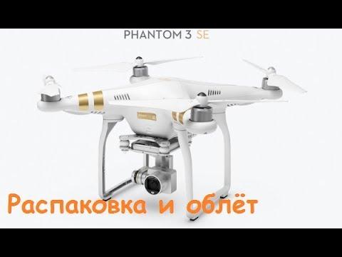 Светофильтр нд32 phantom для четкой съемки взять в аренду xiaomi в златоуст