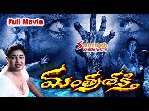 Horror Movies In Telugu Full Length The Original Movies Orchestra
