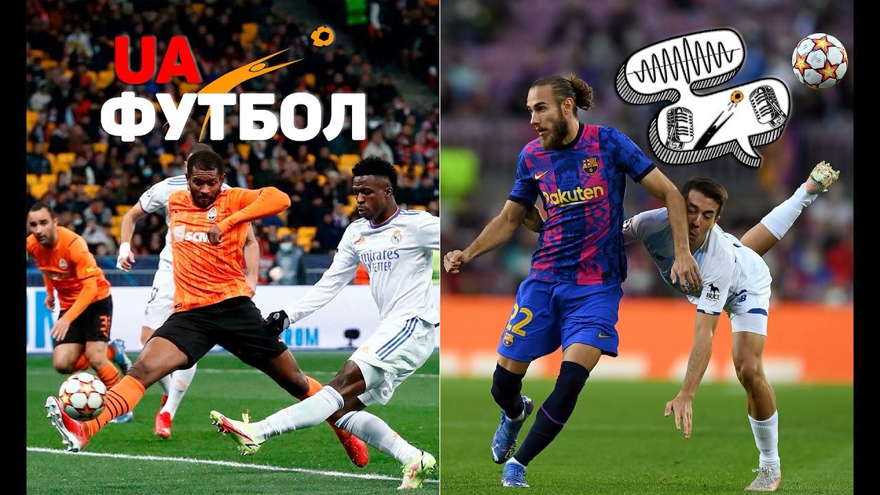 Динамо и Шахтер – лучшие спарринг-партнеры для Барсы и Реала перед Класико. Аудиомнение #120