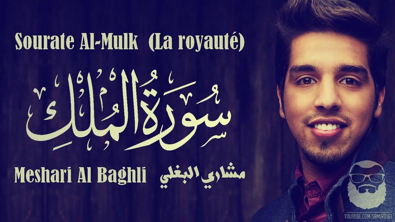 Download Meshari Al Baghli (مشاري البغلي) | Sourate Al-Mulk | (سورة الملك)