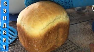 Хлеб для вкусных сэндвичей бутербродов Сэндвич Хлеб в хлебопечке Morphy Richards