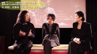 映画『火 Hee』で監督・脚本・主演を務めた桃井かおり、「火」の原作者...