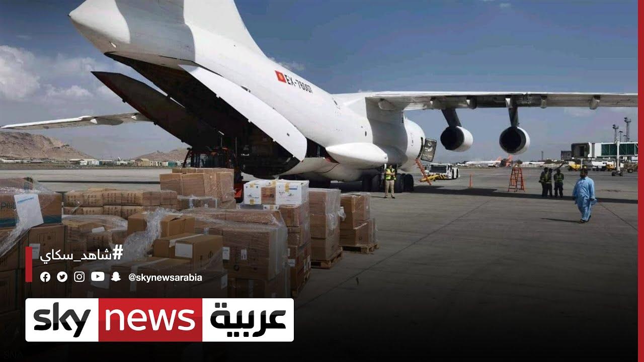 طالبان تقدم تعهدات بضمان سلامة فرق الإغاثة كابل  - نشر قبل 20 ساعة