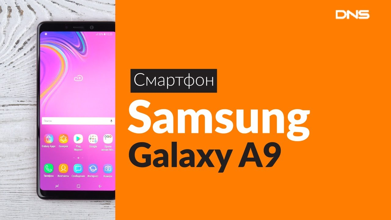 Распаковка смартфона Samsung Galaxy A9 / Unboxing Samsung Galaxy A9