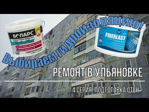 Гидроизоляция стен в ванной комнате. Сравниваем: Боларс HydroFlex и Kiilto Fiberlast.