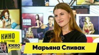 Марьяна Спивак | Кино в деталях 23.04.2019 HD