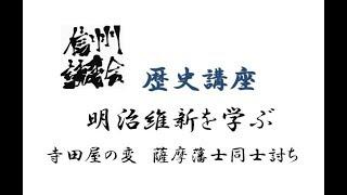 明治維新を学ぶ 寺田屋の変 薩摩藩士の同士討ち