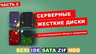 Серверные жесткие диски SCSI IDE SATA ZIF HDD и их разновидности обзор и сравнение(Вторая часть видео посвященная серверным, и мэйнстримовым жестким дискам SCSI IDE SATA ZIF etc #HDD #ZIF #SCSI #SATA #IDE #SSA..., 2016-09-11T21:31:04.000Z)