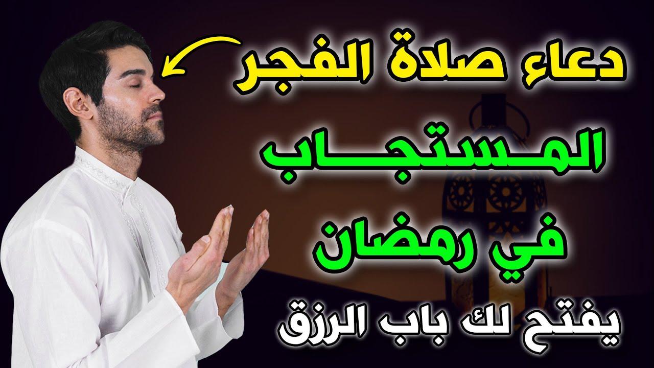 هل تعلم ماهو دعاء صلاة الفجر المستجاب في رمضان والذى يفتح ...