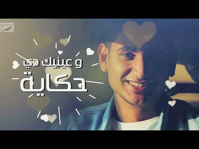 قرب مني - يحيي علاء (Lyrics Video)   2rrab Menny - Yahia Alaa