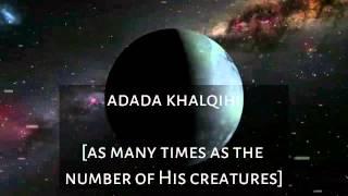 Subhanallah Wabihamdihi - Powerful Zhikr - Islam - HD
