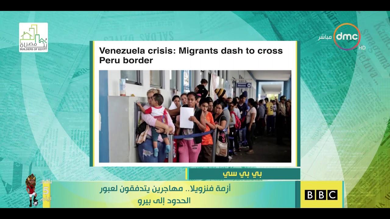 dmc:8 الصبح - أخبار الصحف العالمية  بتاريخ 16-6-2019