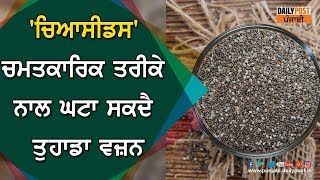 Use to Chia Seeds for Weight Loss ||DailyPostPunjabi||
