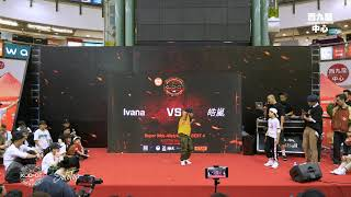 Publication Date: 2019-07-10 | Video Title: Ivana vs 皓嵐 | SuperKids Allsty