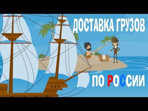 Доставка и перевозка грузов по России!