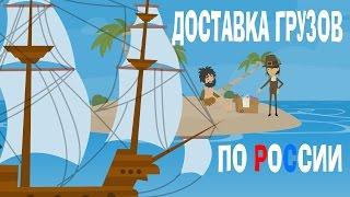 видео Доставка и перевозка грузов по России