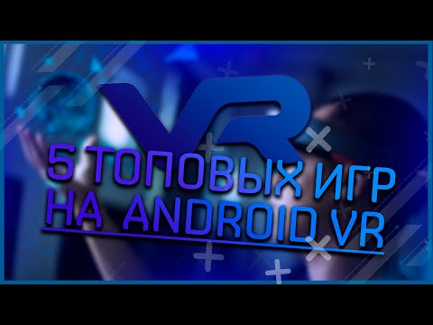 5 TOP VR ИГР НА ANDROID