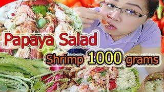 Thai food, Papaya Salad put Shrimp 1000 grams (Som Tam)
