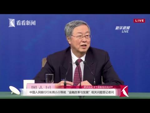 Live正在直播:中国人民银行行长周小川等就金融改革与发展答记者问