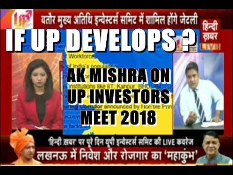 WHAT IF UP DEVELOPS ? AK MISHRA DEBATE ON UP INVESTORS MEET 2018