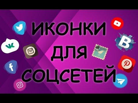 Бесплатные иконки для соцсетей   ТОП популярных значков соцсетей!