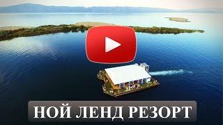 HD - фильм Армана Мазманяна - НОЙ ЛЕНД РЕЗОРТ