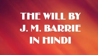 THE WILL BY J.M.BARRIE (ONE ACT PLAY) SUMMARY AND ANALYSIS IN HINDI  FOR B.A.ENG HONS M.A. UGC NET